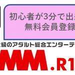 DMMのエロVRを簡単・無料会員登録で体験する方法と手順
