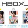 HBOXで最も売れているアダルト(エロ)VR動画3選!