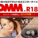 DMMでエロ(アダルト)VR動画を見た人の口コミや評判は